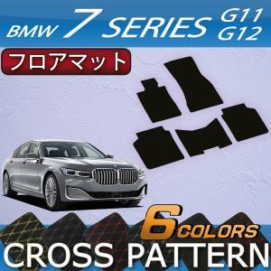 BMW 7シリーズ セダン G11 フロアマット (クロス)|fujimoto-youhin