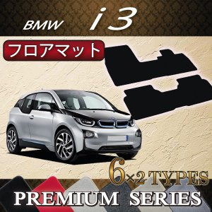 BMW i3 フロアマット (プレミアム)|fujimoto-youhin