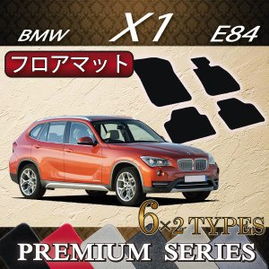 BMW X1 E84 フロアマット (プレミアム)|fujimoto-youhin