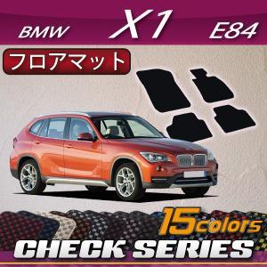 BMW X1 E84 フロアマット (チェック)|fujimoto-youhin