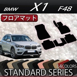 BMW X1 F48 フロアマット (スタンダード)|fujimoto-youhin