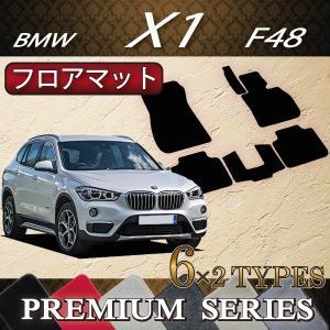 BMW X1 F48 フロアマット (プレミアム)|fujimoto-youhin