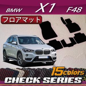 BMW X1 F48 フロアマット (チェック)|fujimoto-youhin
