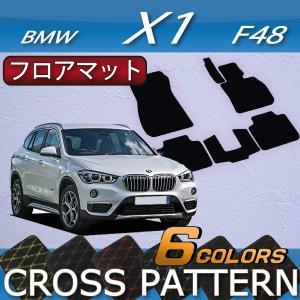 BMW X1 F48 フロアマット (クロス)|fujimoto-youhin