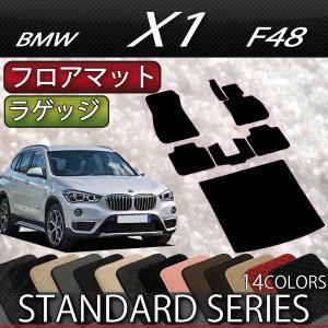 BMW X1 F48 フロアマット ラゲッジマット (スタンダード)|fujimoto-youhin