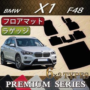 BMW X1 F48 フロアマット ラゲッジマット (プレミアム)|fujimoto-youhin