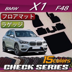 BMW X1 F48 フロアマット ラゲッジマット (チェック)|fujimoto-youhin