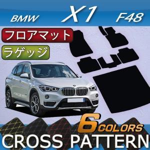BMW X1 F48 フロアマット ラゲッジマット (クロス)|fujimoto-youhin