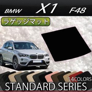 BMW X1 F48 ラゲッジマット (スタンダード)|fujimoto-youhin