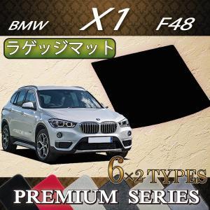 BMW X1 F48 ラゲッジマット (プレミアム)|fujimoto-youhin