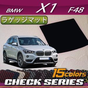 BMW X1 F48 ラゲッジマット (チェック)|fujimoto-youhin
