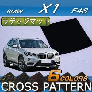 BMW X1 F48 ラゲッジマット (クロス)|fujimoto-youhin