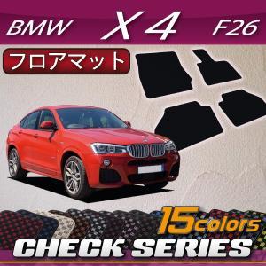 BMW X4 F26 フロアマット (チェック)