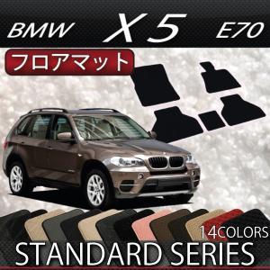 BMW X5 E70 フロアマット (スタンダード)