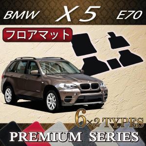 BMW X5 E70 フロアマット (プレミアム)