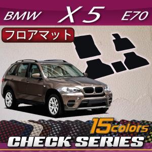 BMW X5 E70 フロアマット (チェック)