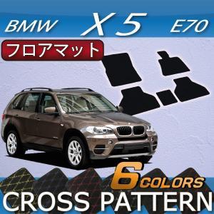 BMW X5 E70 フロアマット (クロス)