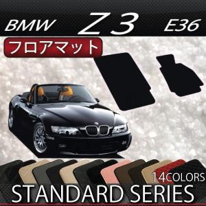 BMW Z3 E36 フロアマット (スタンダード)|fujimoto-youhin