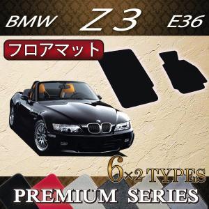 BMW Z3 E36 フロアマット (プレミアム)|fujimoto-youhin