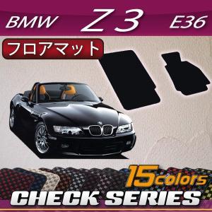 BMW Z3 E36 フロアマット (チェック)|fujimoto-youhin