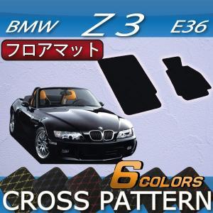 BMW Z3 E36 フロアマット (クロス)|fujimoto-youhin