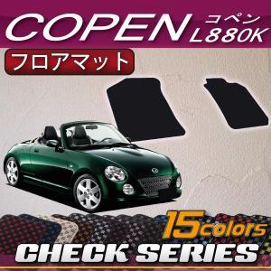 ダイハツ コペン COPEN L880K フロアマット (チェック)|fujimoto-youhin