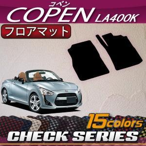 ダイハツ 新型 コペン COPEN LA400K フロアマット (チェック)|fujimoto-youhin