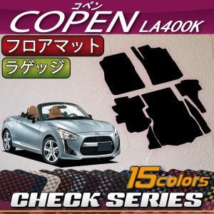 ダイハツ 新型 コペン COPEN LA400K フロアマット ラゲッジマット (チェック)|fujimoto-youhin