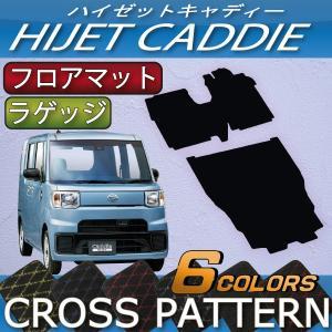 ダイハツ ハイゼット キャディー LA700V フロアマット ラゲッジマット (クロス)|fujimoto-youhin