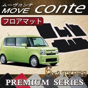 ダイハツ ムーヴコンテ (カスタム対応!) L575S フロアマット (プレミアム)|fujimoto-youhin