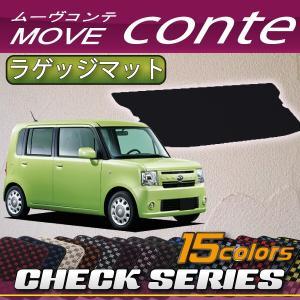 ダイハツ ムーヴコンテ (カスタム対応!) L575S ラゲッジマット (チェック)|fujimoto-youhin