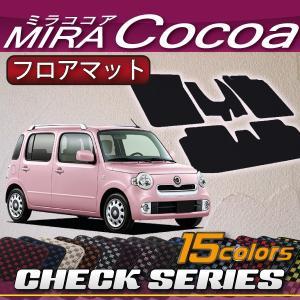 ダイハツ ミラココア L675S フロアマット (チェック)|fujimoto-youhin