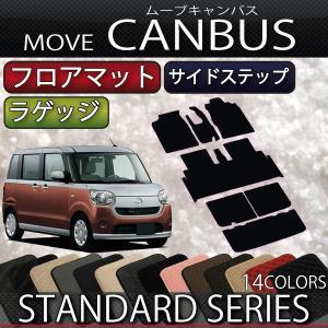 ダイハツ ムーヴ キャンバス 「おすすめセット」 LA800S フロアマット ラゲッジマット サイドステップマット (スタンダード)|fujimoto-youhin
