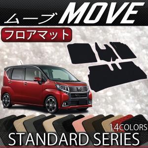 ダイハツ 新型 MOVE ムーヴ (カスタム対応) LA150S フロアマット (スタンダード)|fujimoto-youhin