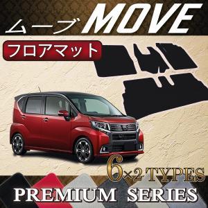 ダイハツ 新型 MOVE ムーヴ (カスタム対応) LA150S フロアマット (プレミアム)|fujimoto-youhin