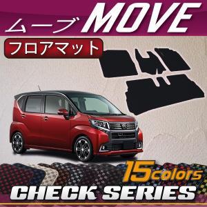 ダイハツ 新型 MOVE ムーヴ (カスタム対応) LA150S フロアマット (チェック)|fujimoto-youhin