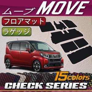 ダイハツ 新型 MOVE ムーヴ (カスタム対応) LA150S フロアマット ラゲッジマット (チェック)|fujimoto-youhin