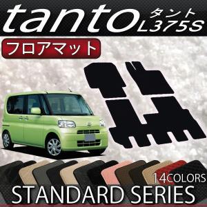 ダイハツ タント / タント・カスタム L375S フロアマット (スタンダード) fujimoto-youhin
