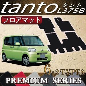 ダイハツ タント / タントカスタム L375S フロアマット (プレミアム) fujimoto-youhin
