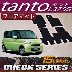 ダイハツ タント / タントカスタム L375S フロアマット (チェック) fujimoto-youhin
