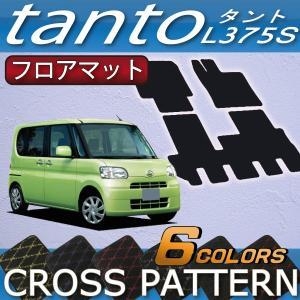 ダイハツ タント / タントカスタム L375S フロアマット (クロス) fujimoto-youhin