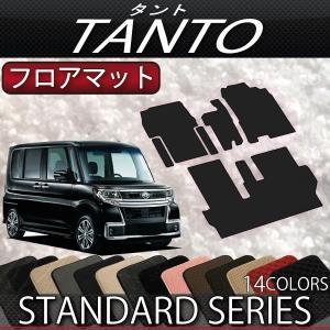 ダイハツ 新型 タント タントカスタム LA600S フロアマット (スタンダード)|fujimoto-youhin
