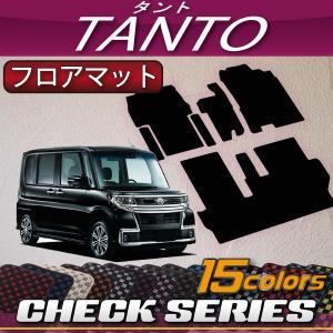 ダイハツ 新型 タント タントカスタム LA600S フロアマット (チェック)|fujimoto-youhin