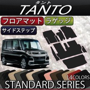 ダイハツ 新型 タント タントカスタム LA600S フロアマット ラゲッジマット サイドステップマット (スタンダード)|fujimoto-youhin