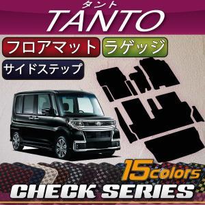 ダイハツ 新型 タント タントカスタム LA600S フロアマット ラゲッジマット サイドステップマット (チェック)|fujimoto-youhin