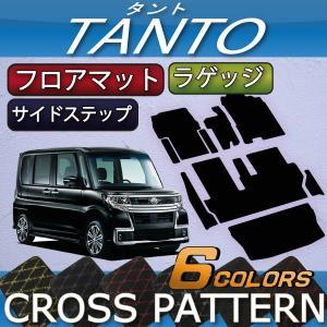 ダイハツ 新型 タント タントカスタム LA600S フロアマット ラゲッジマット サイドステップマット (クロス)|fujimoto-youhin