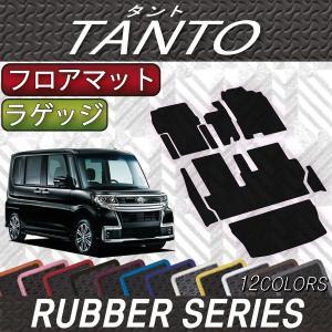 ダイハツ 新型 タント タントカスタム LA600S フロアマット ラゲッジマット サイドステップマット (ラバー)|fujimoto-youhin