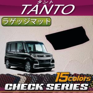 ダイハツ 新型 タント タントカスタム LA600S ラゲッジマット (チェック)|fujimoto-youhin