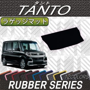 ダイハツ 新型 タント タントカスタム LA600S ラゲッジマット (ラバー)|fujimoto-youhin