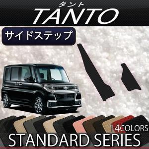 ダイハツ 新型 タント タントカスタム LA600S サイドステップマット (スタンダード)|fujimoto-youhin